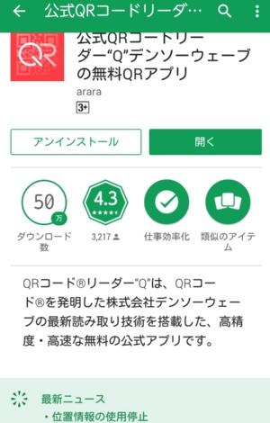 """9月3日にアップデートされたAndroid向けの""""Q"""""""