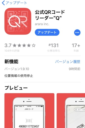 """9月6日にアップデートされたiOS向けの""""Q"""""""