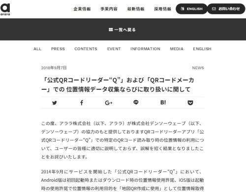 アララのプレスリリース。QRコードメーカーのWebサイトにもリリースへのリンクが張られている