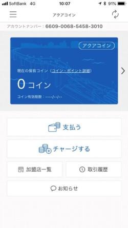 アクアコインのスマホアプリ画面