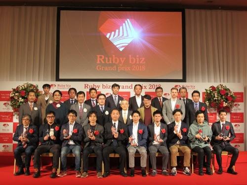 「Ruby biz Grand prix 2018」の受賞者や主催者などの関係者