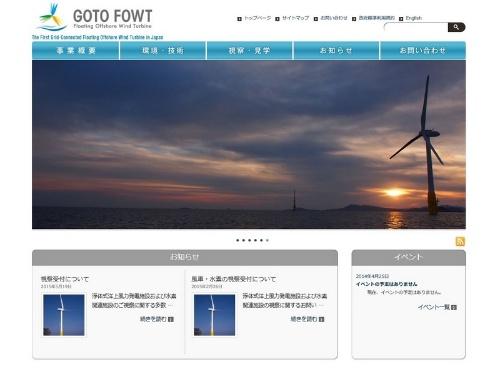 改ざんされた洋上風力発電実証事業のWebサイト。記事執筆時点では閉鎖中