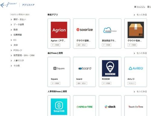 1月30日に開設した「freeeアプリストア」の画面