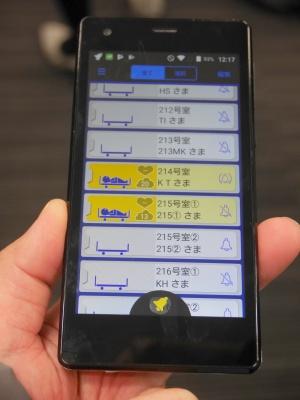 ベッドに設置したセンサー情報を基に、施設入居者の睡眠状態を把握するスマホアプリ