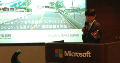 Azureを含めた製造業向け施策を説明する鈴木靖隆 製造業ソリューション担当部長