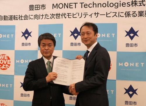 豊田市の太田稔彦市長(左)とMONET Technologiesの宮川潤一社長兼CEO