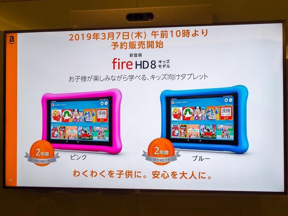 写真1●Amazon Fire HD 8 キッズモデル(撮影:山口 健太、以下同じ)