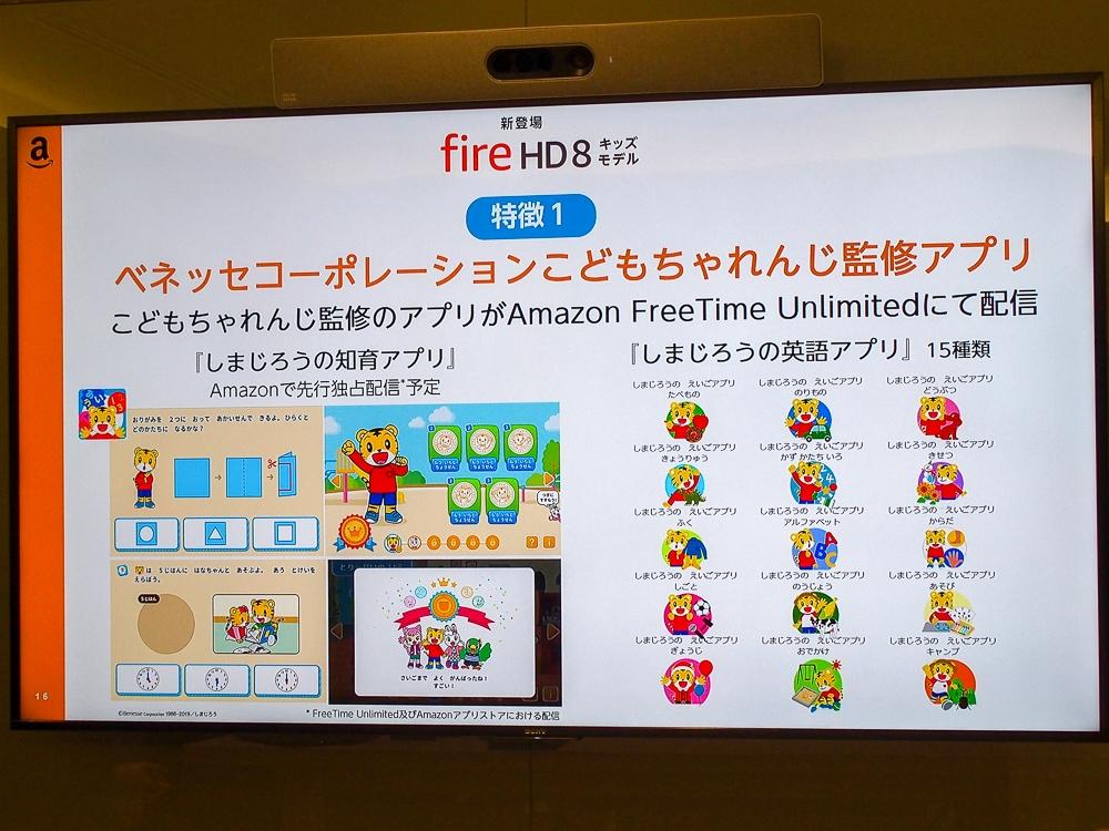 写真7●しまじろうの知育アプリや英語アプリ