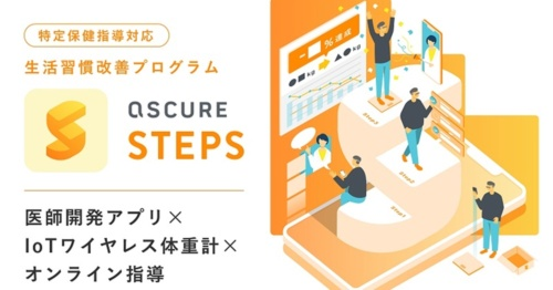 「ascure STEPS」のイメージ