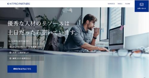 ITプロパートナーズ~ウィークエンドサービス~の企業向けWebサイト