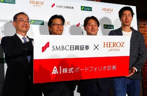 左からSMBC日興証券の丸山真志ダイレクトチャネル事業部長と坂本昌史常務執行役員、HEROZの林隆弘代表取締役CEOと取締役CFOで経営企画部長の浅原大輔氏