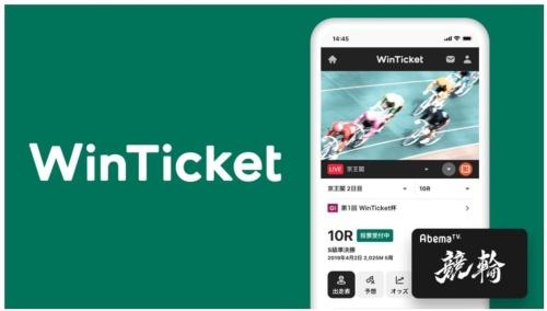 「WinTicket」のイメージ