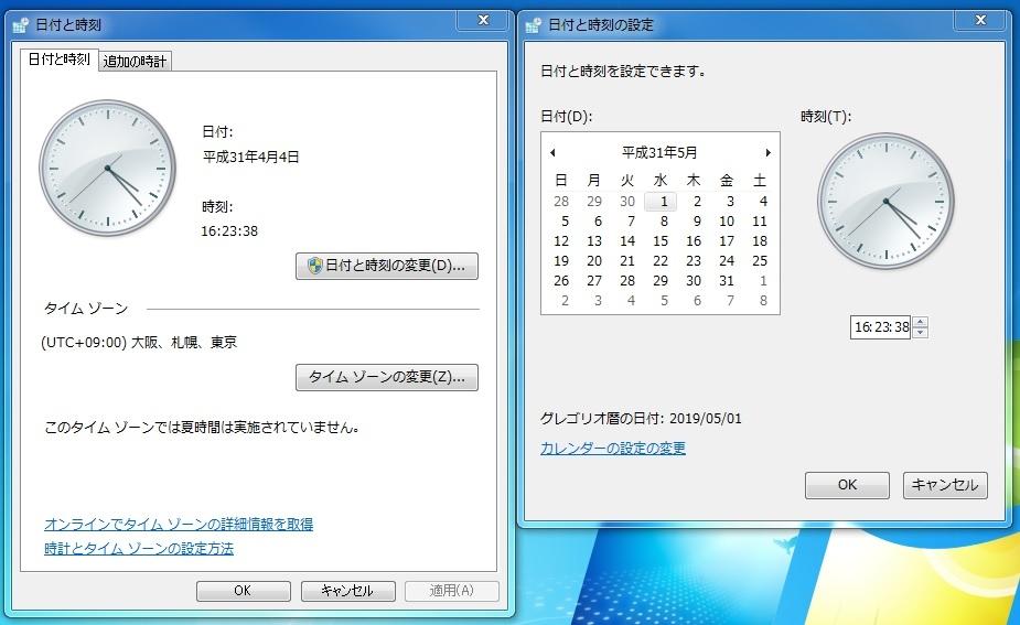 Windows 7の「日付と時刻」画面。現時点では令和に対応しておらず「平成31年5月」のカレンダーが表示される