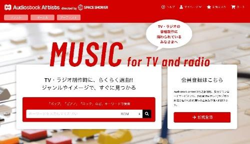 図●音楽原盤の二次利用を促進するための新プラットフォームを立ち上げ