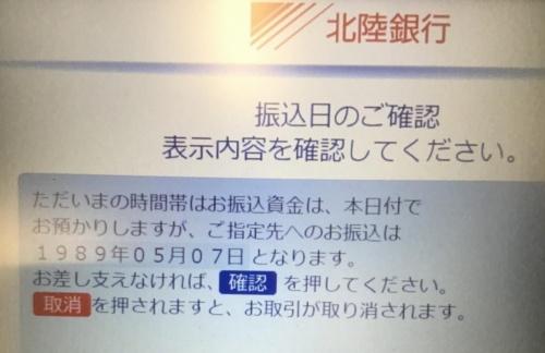 北陸銀行の口座からコンビニATM経由で振り込みをすると、振込日が「1989年05月07日」と表示される