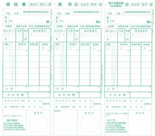 仙台市の国民健康保険料の分割納付書の用紙。上部の「平成 年度」に誤った年度を印字した