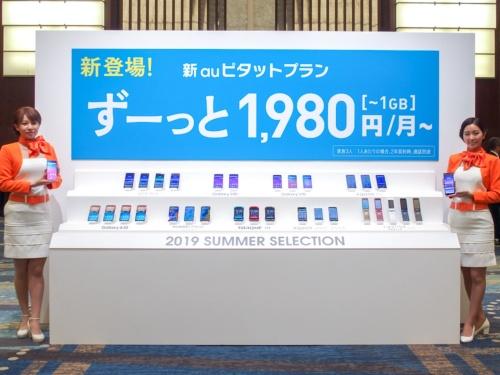 KDDIがau2019年夏モデル新製品を発表