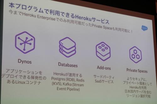 「Herokuスタートアッププログラム」で利用できるHerokuのサービス