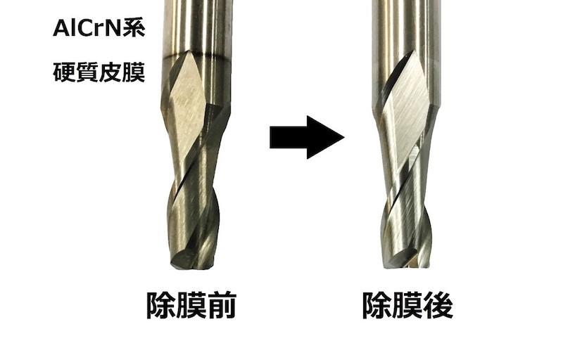 図:除膜前の工具(左)と「エスツールCH-20T」でCr系硬質皮膜を除去した工具(右) (出所:佐々木化学薬品)
