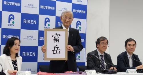 「令和スタイル」で新名称を発表した理化学研究所の松本紘理事長