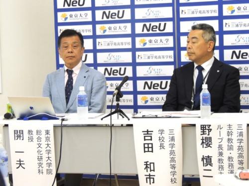 実証実験を主導する東京大学総合文化研究科の開一夫教授(左)