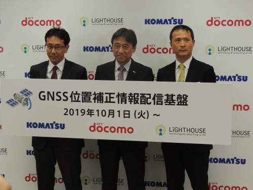 左からコマツの小川啓之社長、NTTドコモの吉沢和弘社長、ライトハウステクノロジー・アンド・コンサルティングの前田裕昭社長
