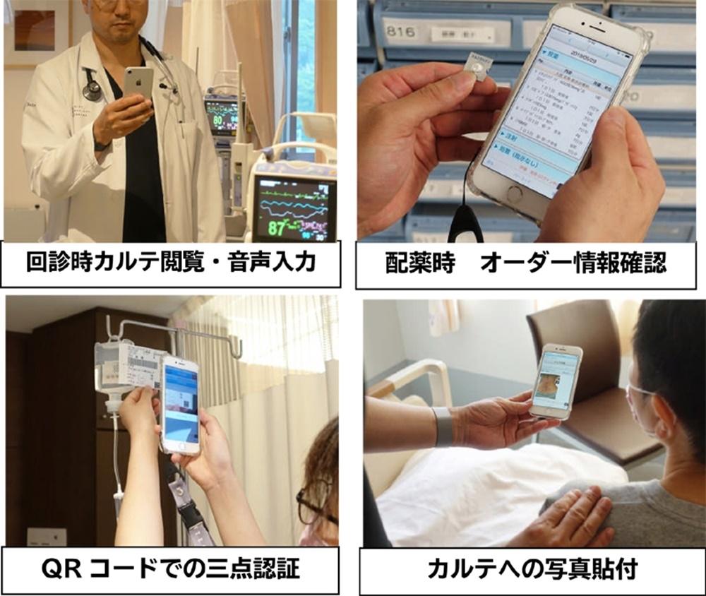 機能のイメージ(出所:HITO病院)