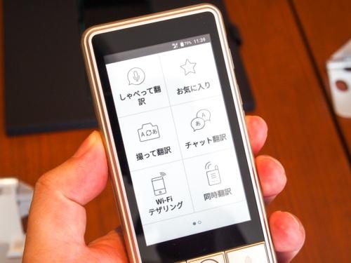 写真4●eTalk5の翻訳機能