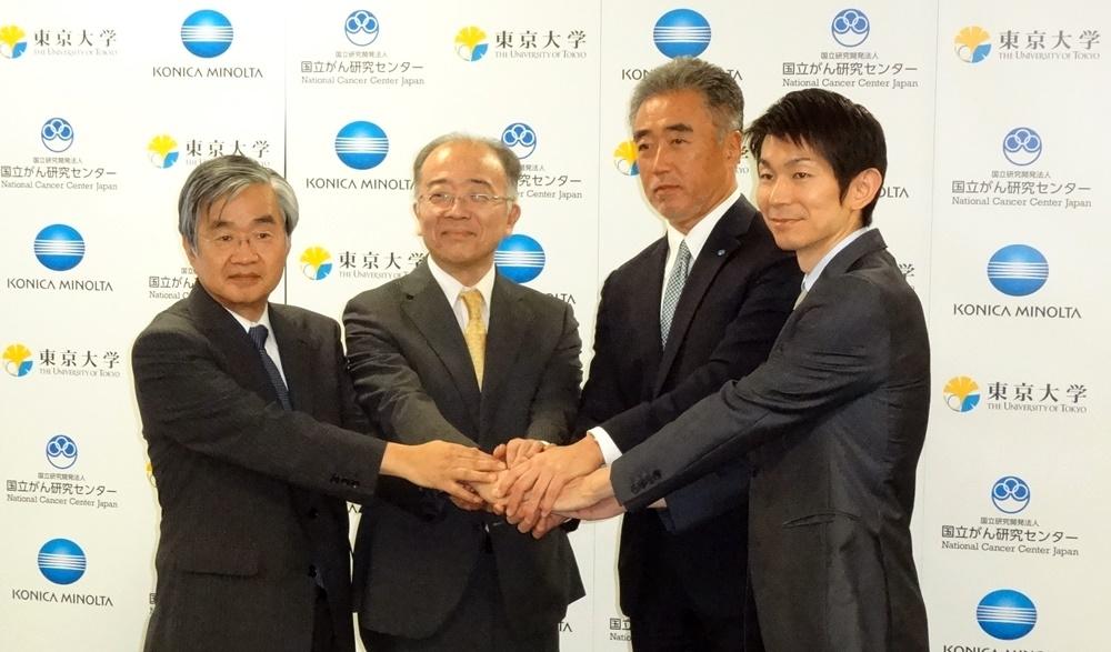 東京大学と国立がん研究センター研究所、コニカミノルタが共同研究開発で合意(撮影:日経 xTECH)