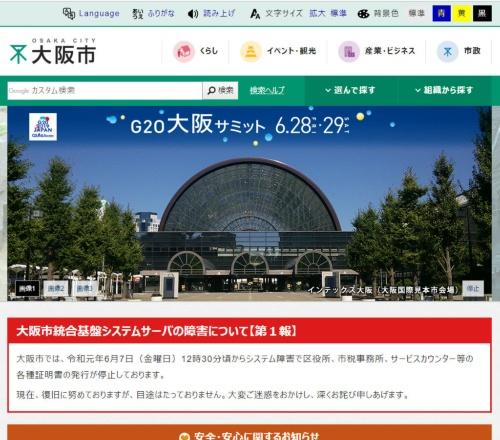システム障害の発生をトップページで告知する大阪市のWebサイト