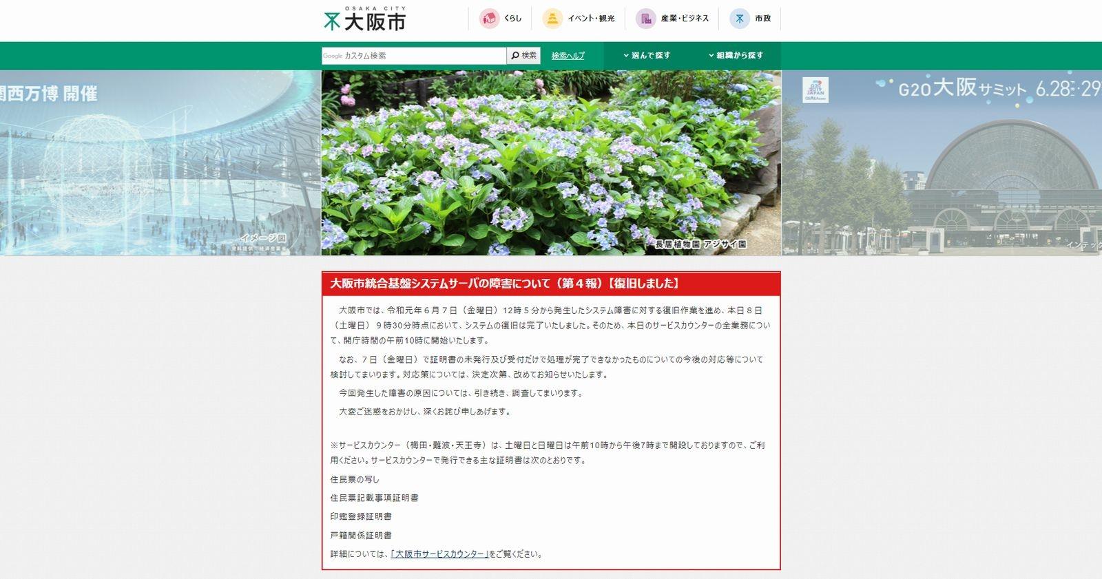 システム障害の復旧をトップページで告知する大阪市のWebサイト (出所:大阪市)