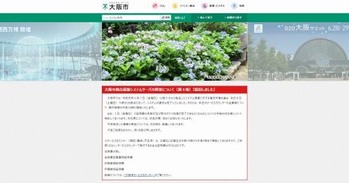 システム障害の復旧をトップページで告知する大阪市のWebサイト