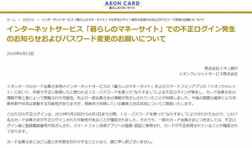Webサイトで不正ログインの発生を告知するとともに、IDとパスワードの変更を呼びかけている