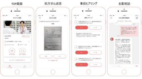 かかりつけ薬局化支援サービス「kakari」のアプリ画面イメージ(出所:メドピア)