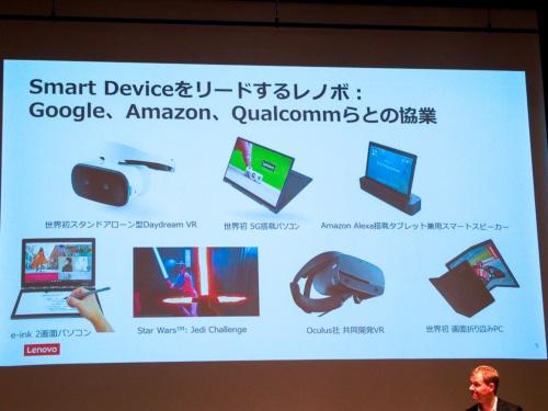 写真3●レノボによるスマートデバイス製品