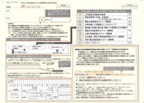 広島市の高齢者を対象にした交通費助成の申請書