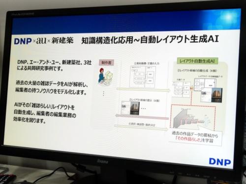 大日本印刷と新建築社、エー・アンド・ユーが開発したレイアウト自動生成技術