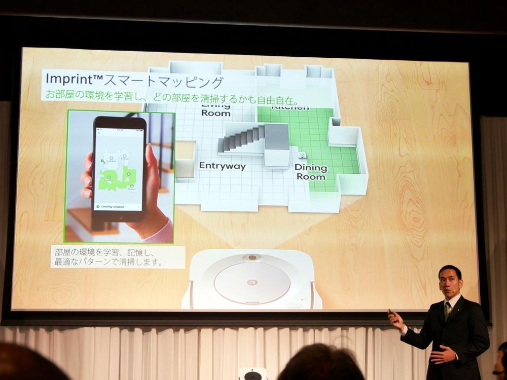 新製品は部屋の間取りを学習する「Imprintスマートマッピング」技術を搭載 (撮影:日経 xTECH)