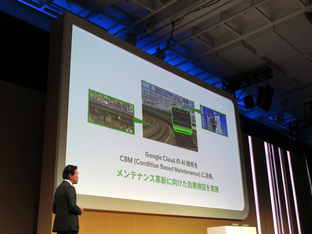 Google CloudとAIを活用した予防保守の実証実験に取り組んでいることを表明した
