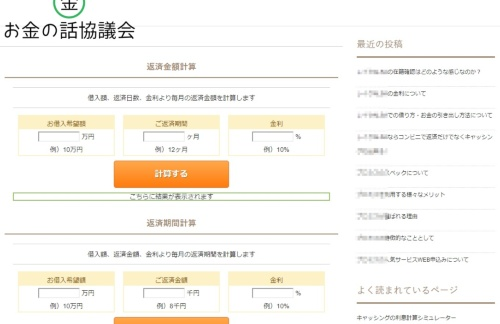 全国地方税務協議会が運営していた旧ドメインのWebページ
