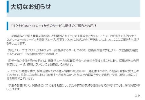 YKKが自社のWebサイトに掲載したおわび文