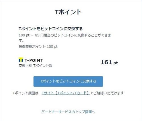 bitFlyerのアカウントと「Yahoo! JAPAN ID」を連携させて利用する