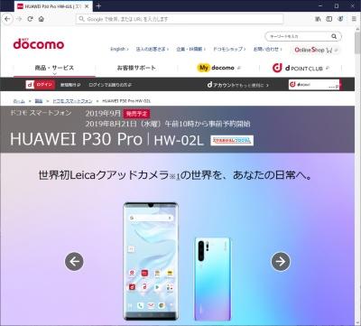 NTTドコモ「HUAWEI P30 Pro HW-02L」の製品ページ