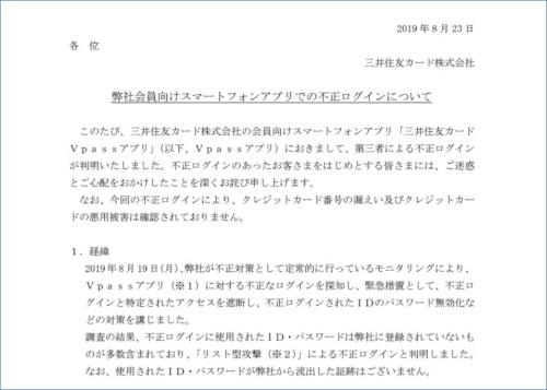 三井住友カードがWebサイトに掲載したお知らせ