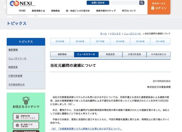 元顧問の逮捕にコメントした日本貿易保険のホームページ