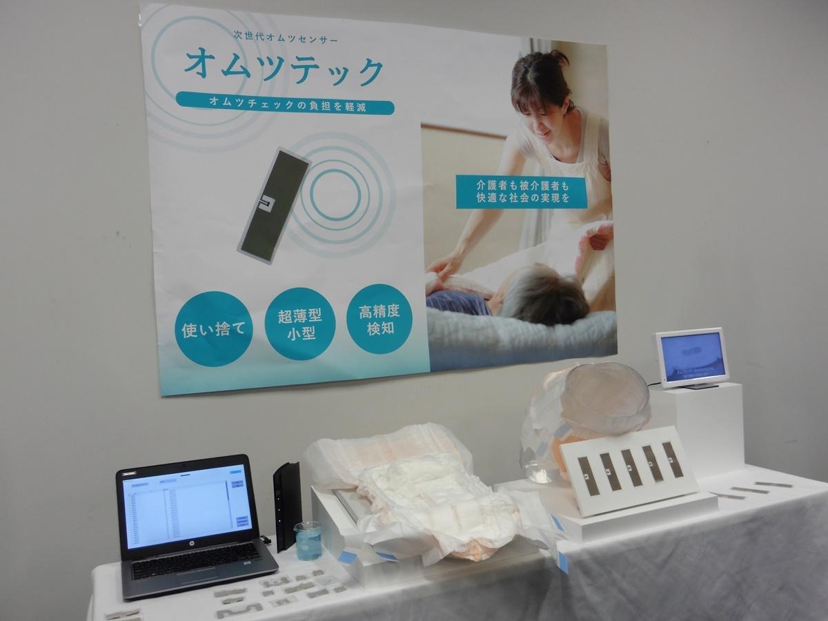 オムツテックが開発する技術 (写真:日経 xTECH)