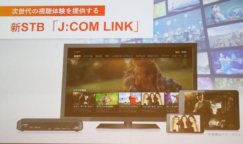 図●新STB「J:COM LINK」の提供を2019年冬に開始 (発表会から)