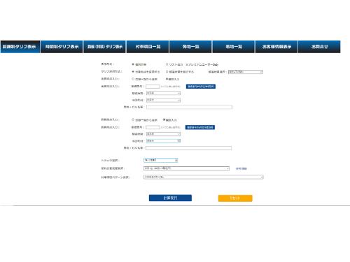 運送費の検索画面(出所:ジェムコ日本経営)