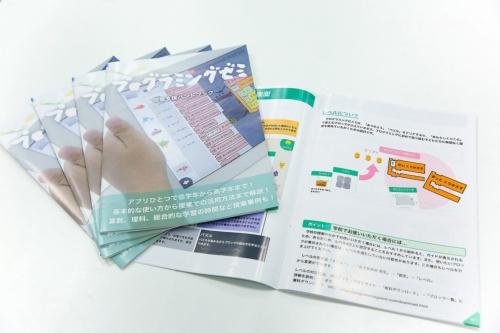 ディー・エヌ・エー(DeNA)は「プログラミングゼミ」の授業支援ハンドブックを用意