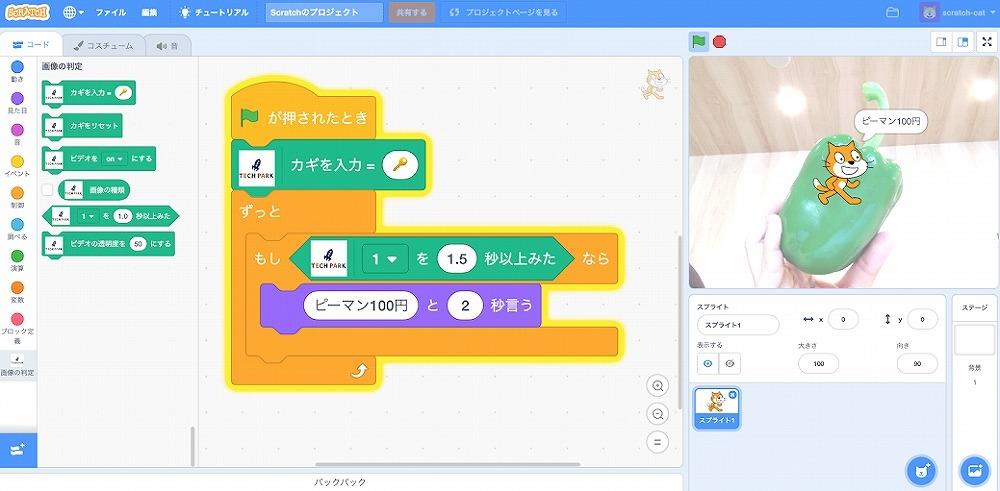 Scratch 3.0と拡張AIブロックで製作した、商品を見て金額を回答するAIレジのプログラム (出所:グルーヴノーツ)